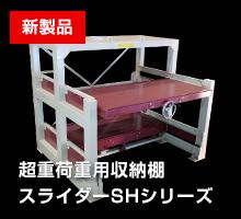 超重荷重用収納棚「スライダーSHシリーズ」